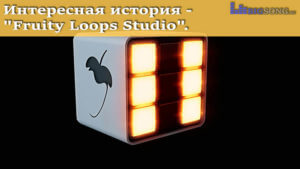 "Интересная история – ""Fruity Loops Studio"""