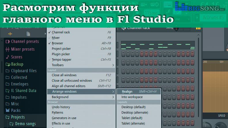 главного меню в Fl Studio
