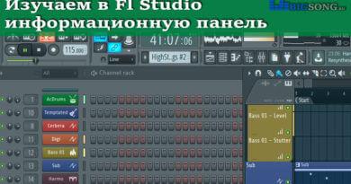информационные панели в Fl Studio