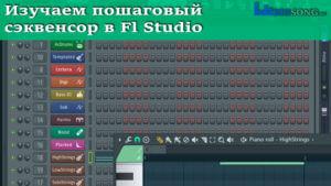 Изучаем пошаговый сэквенсор (Step Sequencer) в Fl Studio