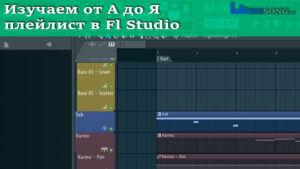 Изучаем от А до Я плейлист в Fl Studio