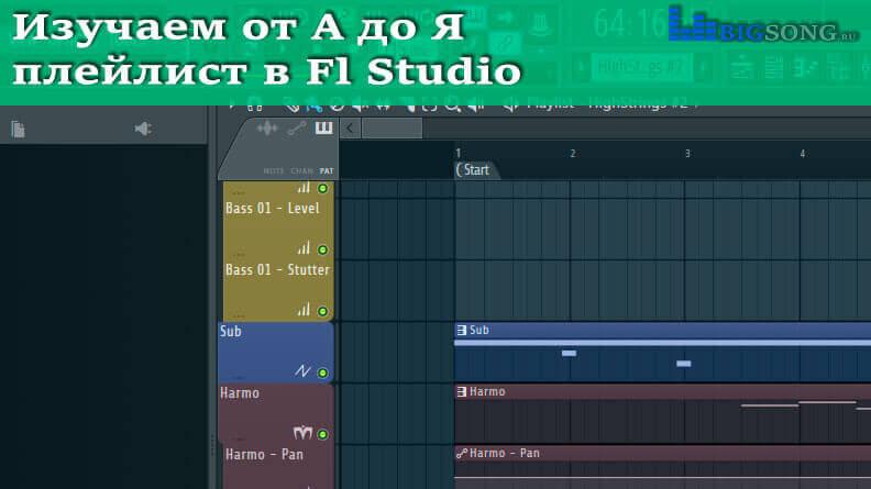 плейлист в Fl Studio