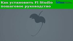 Как установить Fl Studio пошаговое руководство