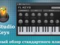 Разбираем vst плагин Fl-Keys в Fl Studio