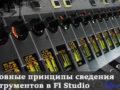 Основные принципы сведения инструментов в Fl Studio
