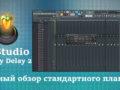 Полное изучение стандартного плагина Fl Studio — Fruity Delay 2