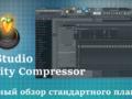 Полное изучение стандартного плагина Fl Studio— Fruity Compressor