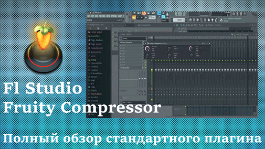 Fruity Compressor