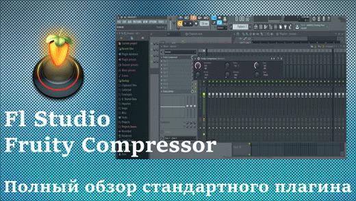 Fruity Compressor