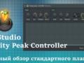 Как работает VST плагин Fruity Peak Controller и его настройки