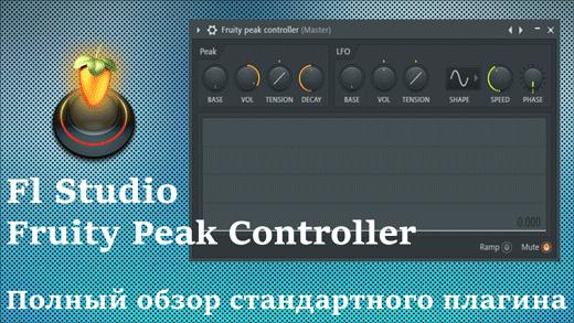 Fruity_Peak_Controller