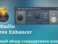 VST плагин Fruity Stereo Enhancer— расширяем стереобазу