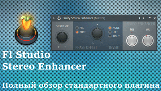Stereo_Enhancer_new