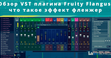 Fruity Flangus - эффект фленжер