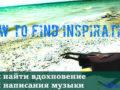Как найти вдохновение для написания музыки