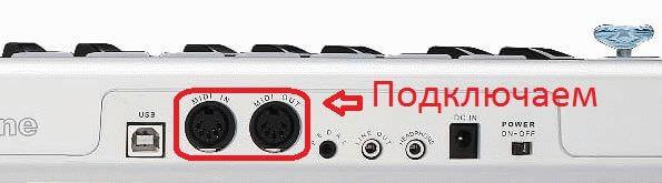 MIDI устройство