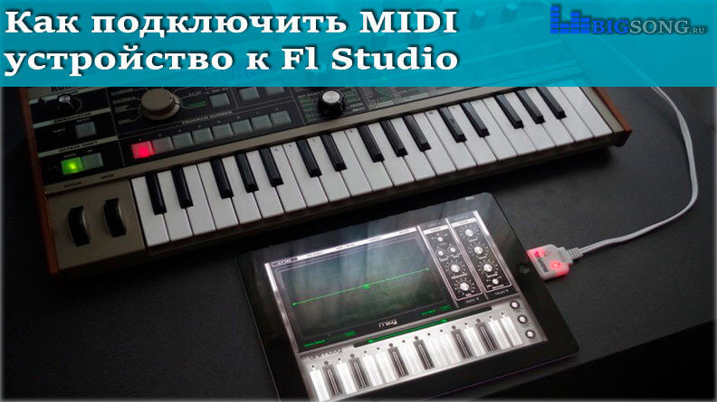 Как подключить MIDI устройство