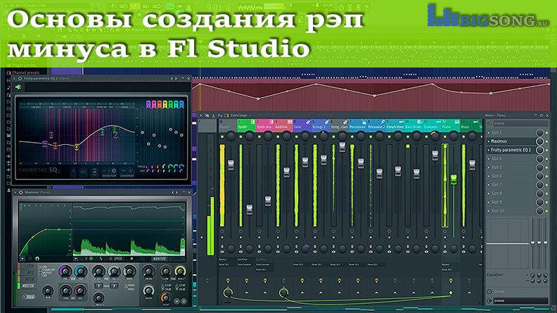 Как сделать рэп минус в fl studio 10 868