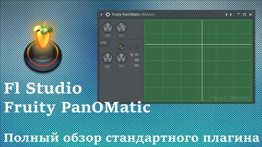 Fruity PanOMatic