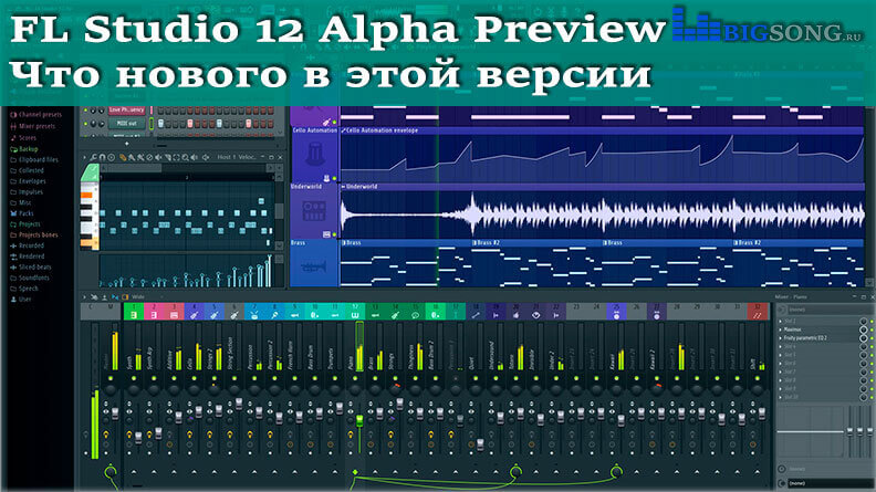 FL Studio 12 Alpha Preview