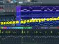 Установка звукового драйвера ASIO4ALL