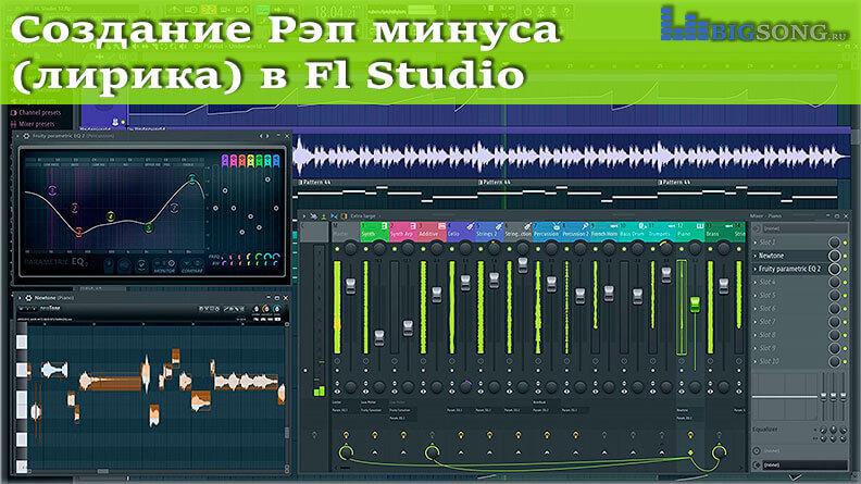 Как сделать рэп минус в fl studio 10 246