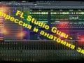 FL Studio Guru— Компрессия и анатомия звука