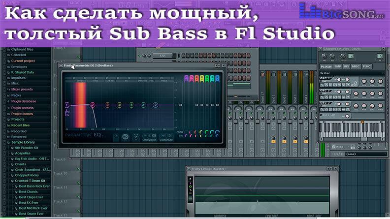 Как сделать бас в фл студио 12