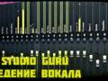 FL Studio Guru |Сведение вокала