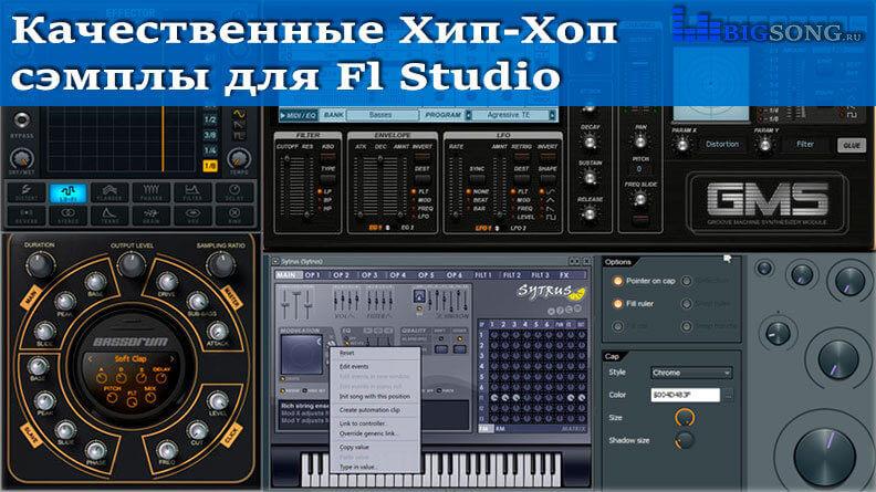 сэмплы Fl Studio