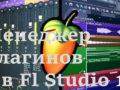 FL Studio Guru | Mенеджер плагинов и как добавлять vst плагины в FL Studio 12