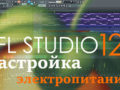 FL Studio Guru | Настройка параметров электропитания Windows