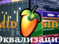 FL Studio Guru | MID / SIDE Эквализация Через Patcher
