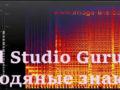 FL Studio Guru | Как добавлять водяные знаки в аудио файл