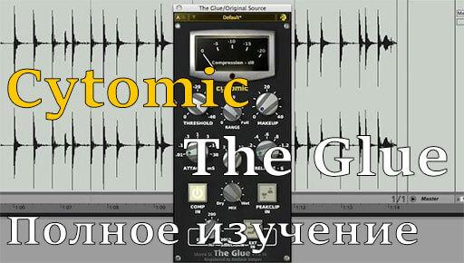 The-Glue