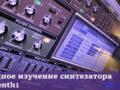 Полное изучение синтезатора Sylenth1