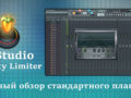 Полное изучение стандартного плагина Fl Studio— Fruity Limiter