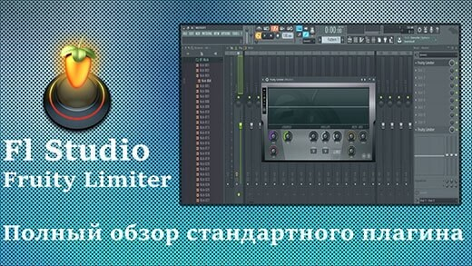 Fruity_Limiter