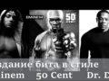 Создание бита в стиле Eminem, 50 Cent и Dr. Dre