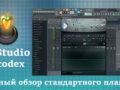 Полное изучение стандартного плагина Fl Studio — Vocodex