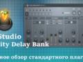 Полное изучение стандартного плагина Fl Studio — Fruity Delay Bank