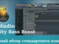 Полное изучение стандартного плагина Fl Studio — Fruity Bass Boost