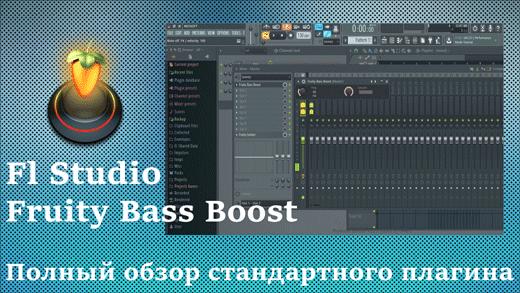 Fruity Bass Boost