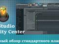 Полное изучение стандартного плагина Fl Studio — Fruity Center