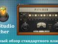 Полное изучение стандартного плагина Fl Studio — Pitcher