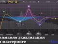 Понимание частотного баланса эквализации при мастеринге