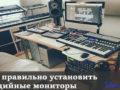 Как правильно установить студийные мониторы