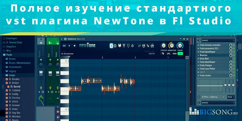 NewTone