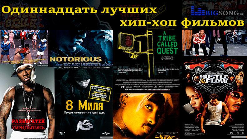 одиннадцать лучших хип-хоп фильмов