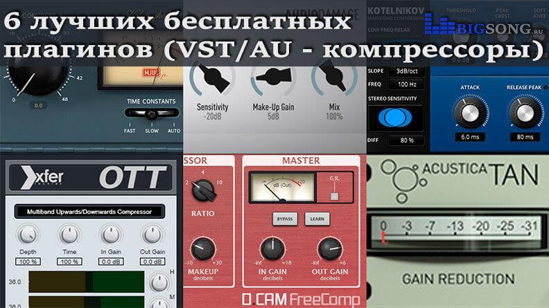 VST- компрессоры
